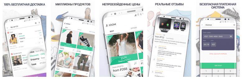 Cкачать приложение Joom бесплатно на Андроид