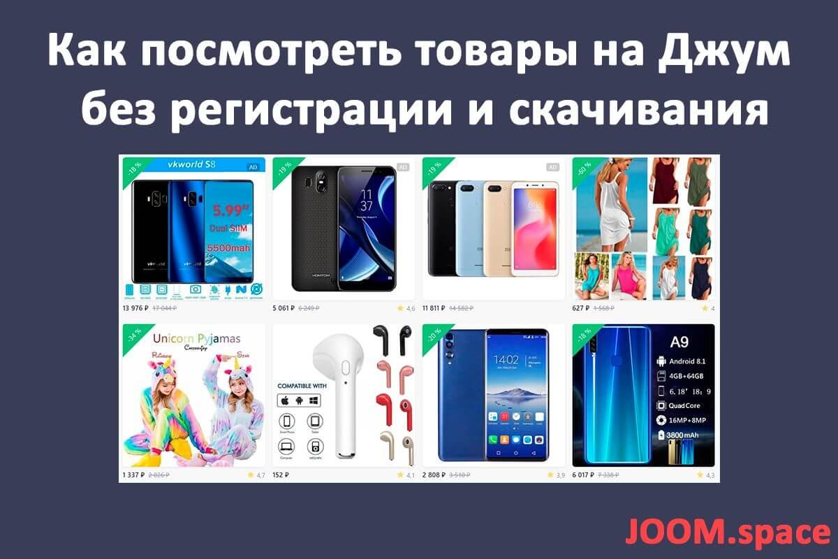 Joom Интернет Магазин Без Регистрации